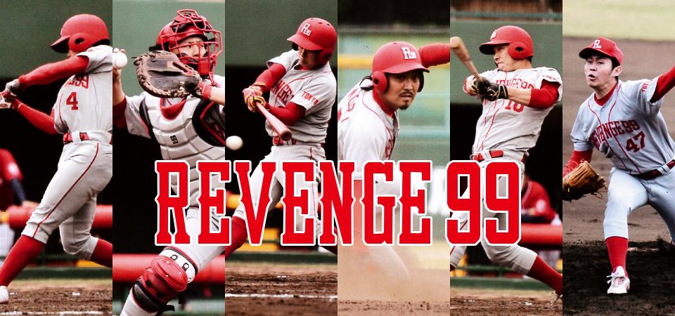 REVENGE 99